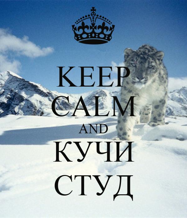 KEEP CALM AND КУЧИ СТУД