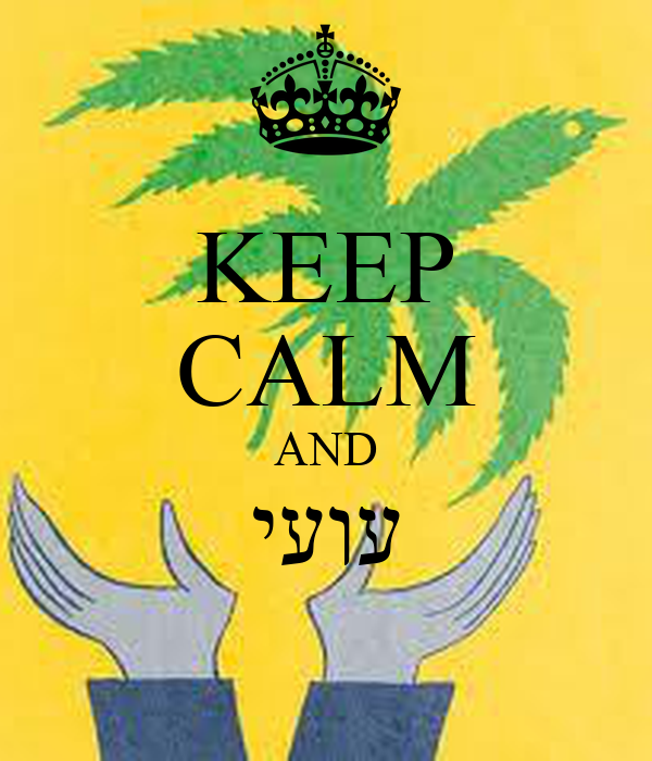 KEEP CALM AND יעוע