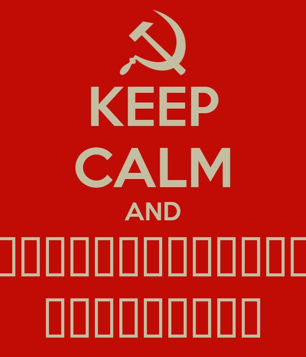 KEEP CALM AND Государственный Федерации