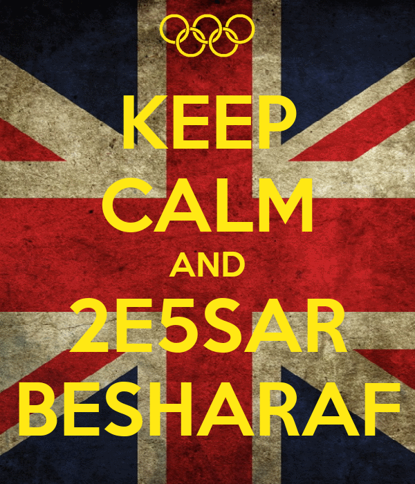 KEEP CALM AND 2E5SAR BESHARAF