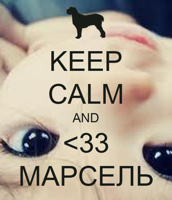 KEEP CALM AND <33 МАРСЕЛЬ