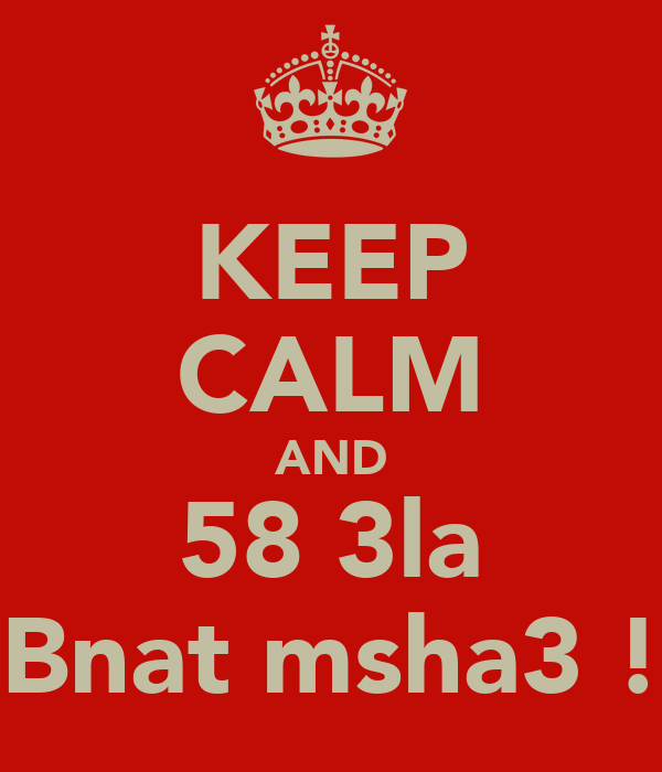 KEEP CALM AND 58 3la Bnat msha3 !