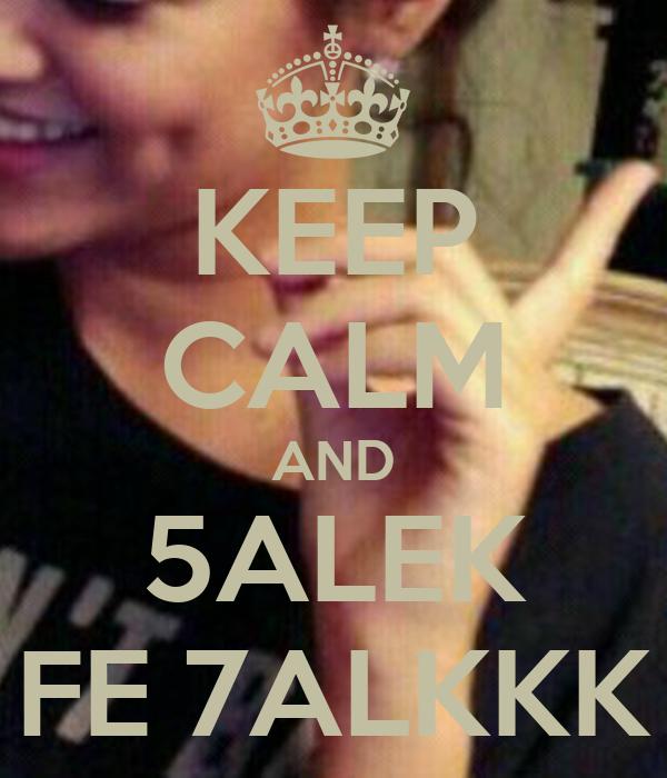 KEEP CALM AND 5ALEK FE 7ALKKK