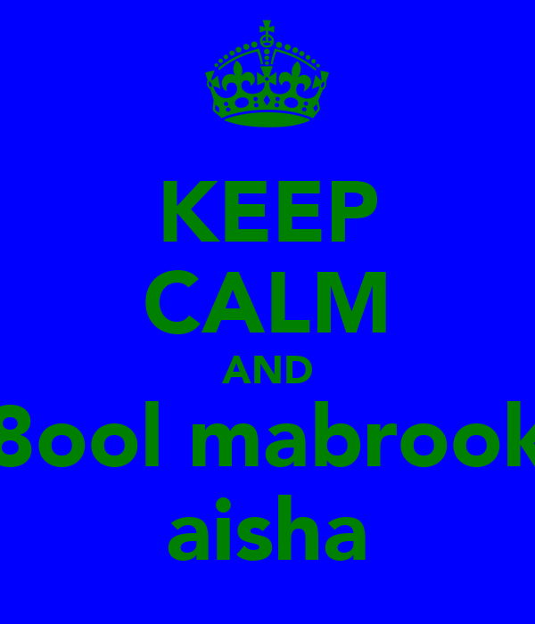 KEEP CALM AND 8ool mabrook aisha