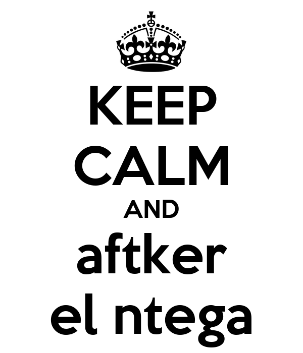 KEEP CALM AND aftker el ntega