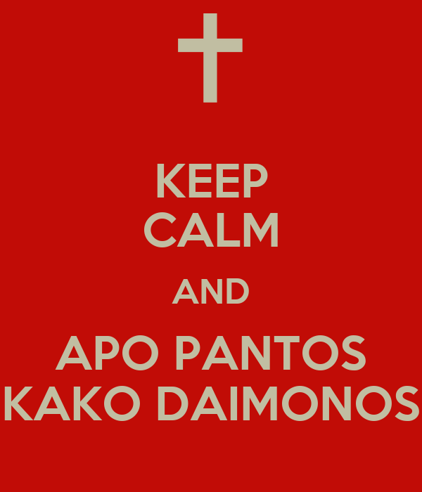 KEEP CALM AND APO PANTOS KAKO DAIMONOS