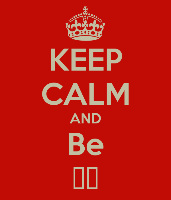 KEEP CALM AND Be 马夫