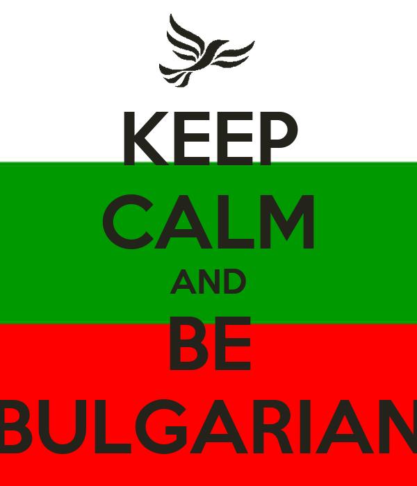 KEEP CALM AND BE BULGARIAN