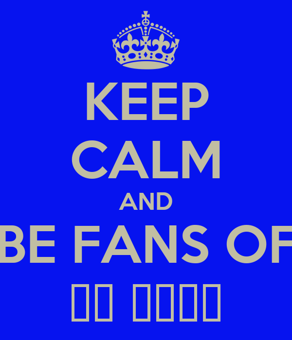 KEEP CALM AND BE FANS OF ФК РЕКА