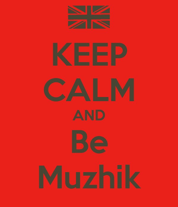 KEEP CALM AND Be Muzhik