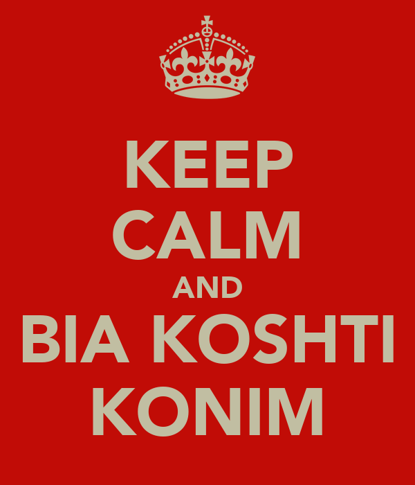 KEEP CALM AND BIA KOSHTI KONIM