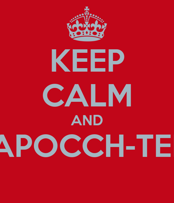 KEEP CALM AND CAPOCCH-TELL