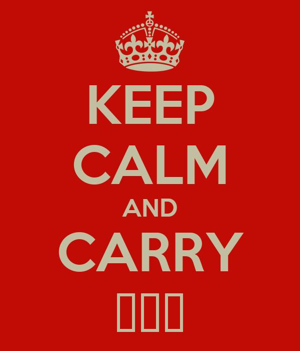 KEEP CALM AND CARRY בלה