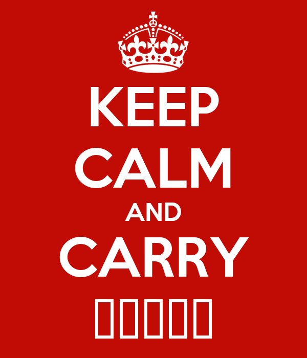 KEEP CALM AND CARRY مياده