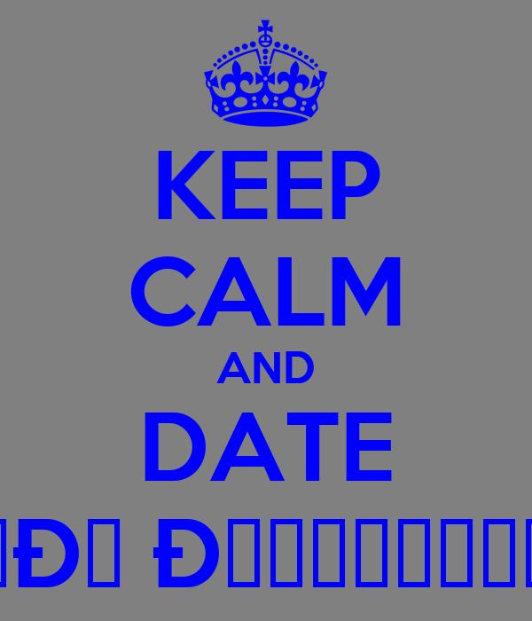 KEEP CALM AND DATE ÐĴ Ðȋ̊ƛΗѼ