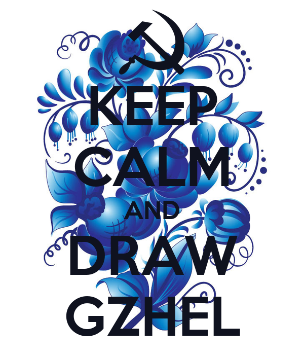 KEEP CALM AND DRAW GZHEL