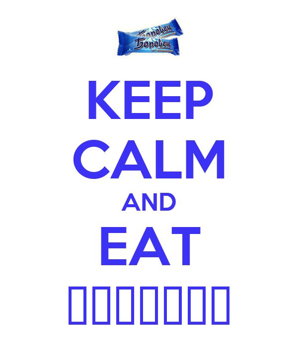 KEEP CALM AND EAT БОРОВЕЦ
