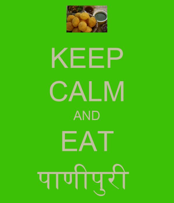 KEEP CALM AND EAT पाणीपुरी
