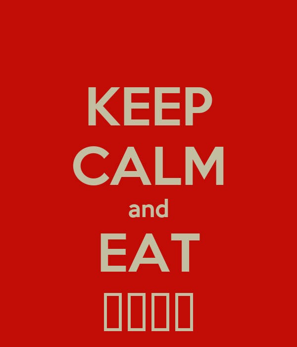 KEEP CALM and EAT БОРЩ