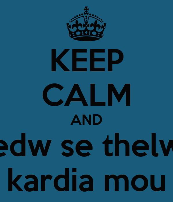 KEEP CALM AND edw se thelw kardia mou