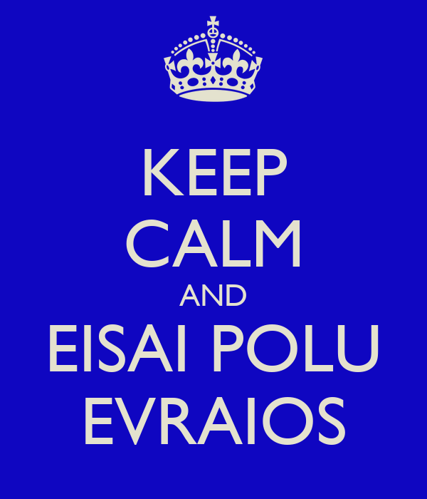 KEEP CALM AND EISAI POLU EVRAIOS
