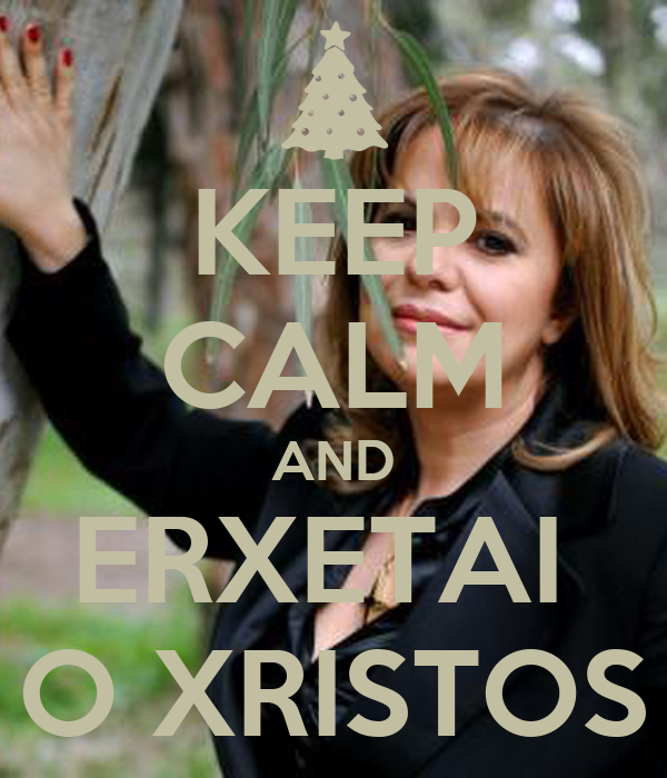 KEEP CALM AND ERXETAI  O XRISTOS