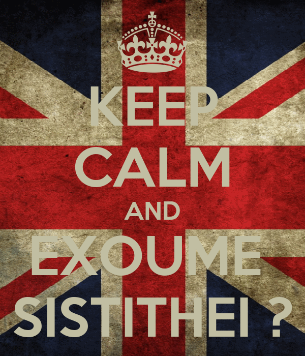 KEEP CALM AND EXOUME  SISTITHEI ?