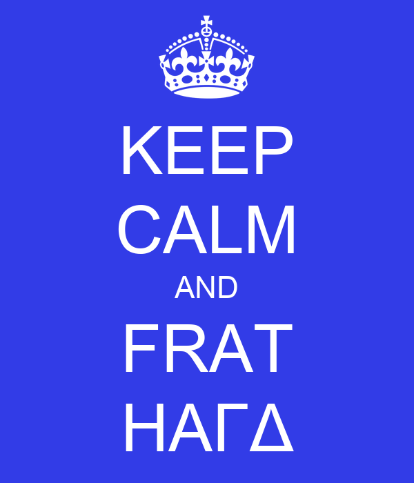 KEEP CALM AND FRAT HΑΓΔ