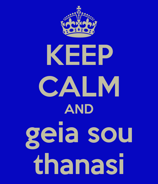 KEEP CALM AND geia sou thanasi