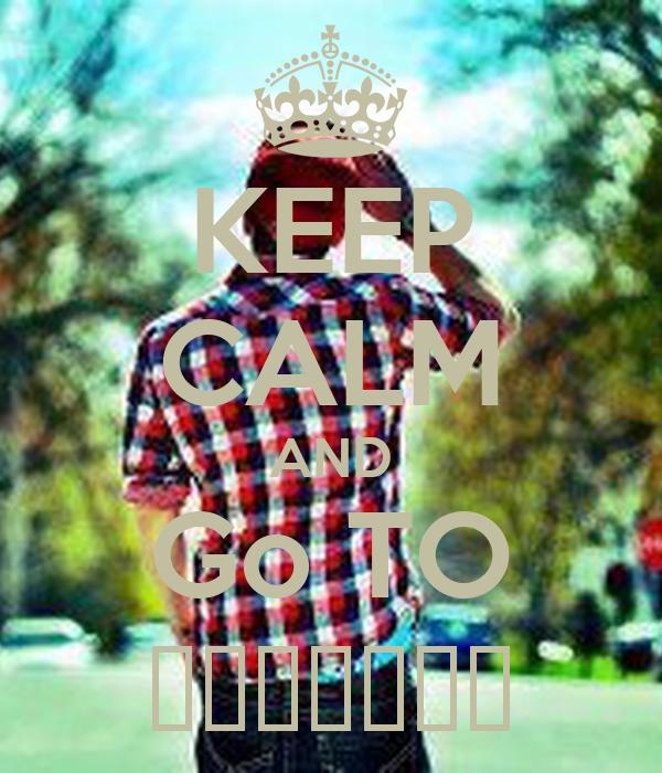 KEEP CALM AND Go TO الضيافة