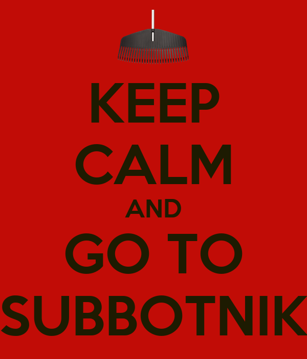 KEEP CALM AND GO TO SUBBOTNIK