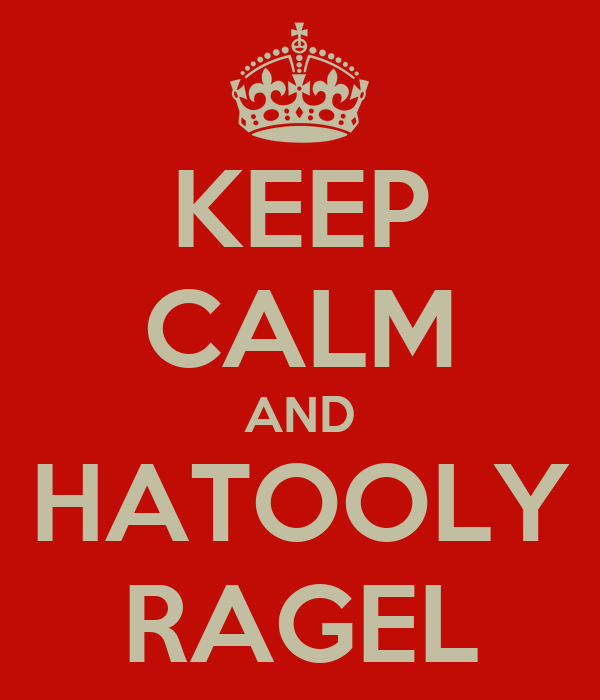 KEEP CALM AND HATOOLY RAGEL