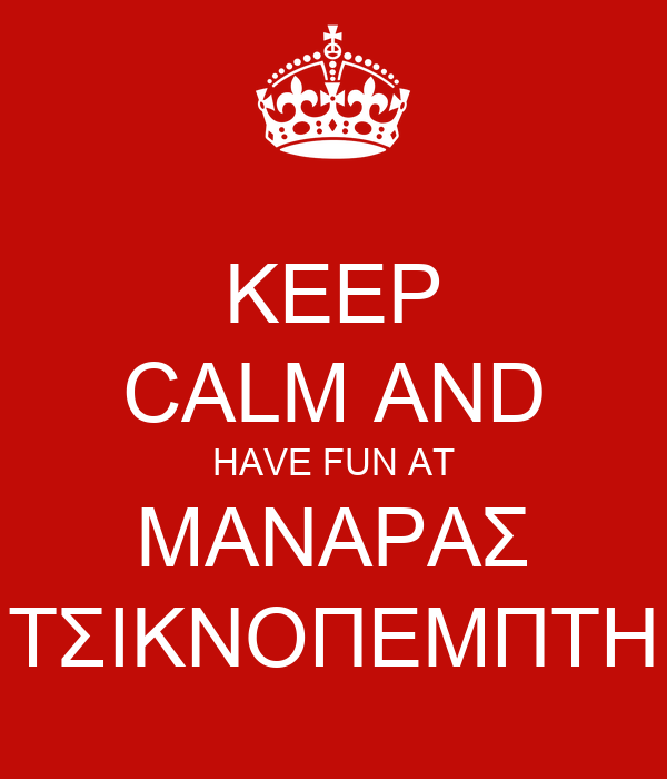 KEEP CALM AND HAVE FUN AT MAΝΑΡΑΣ ΤΣΙΚΝΟΠΕΜΠΤΗ