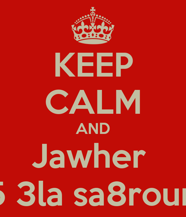 KEEP CALM AND Jawher  chéya5 3la sa8rountou :D
