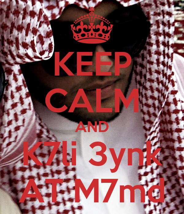 KEEP CALM AND K7li 3ynk AT M7md