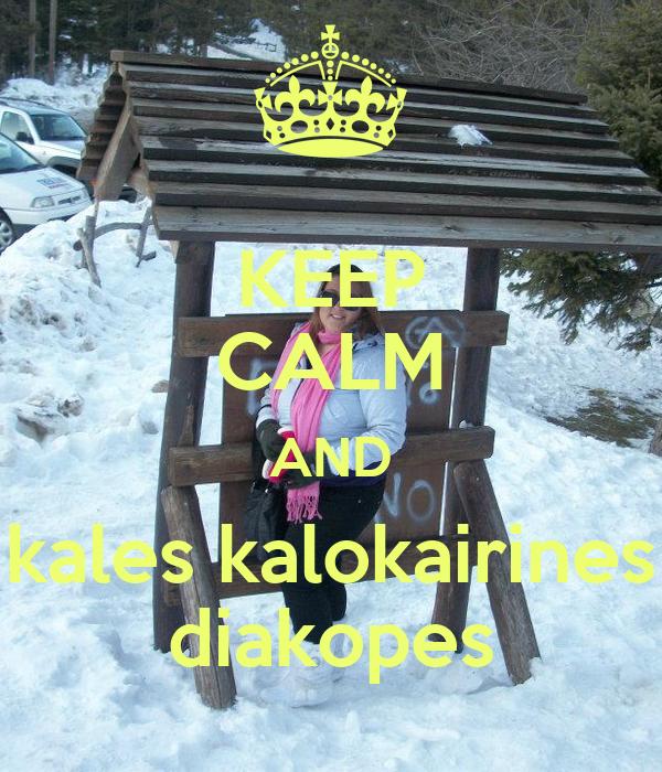 KEEP CALM AND kales kalokairines diakopes