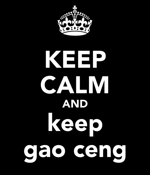 KEEP CALM AND keep gao ceng