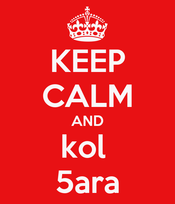 KEEP CALM AND kol  5ara