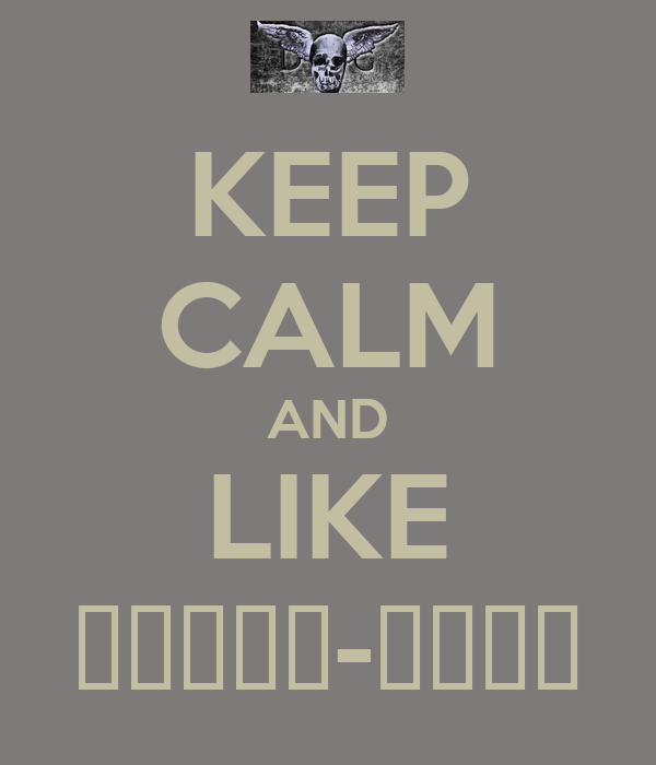 KEEP CALM AND LIKE Δελτα-Γαμα