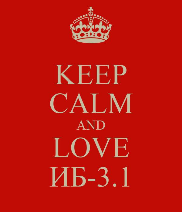 KEEP CALM AND LOVE ИБ-3.1