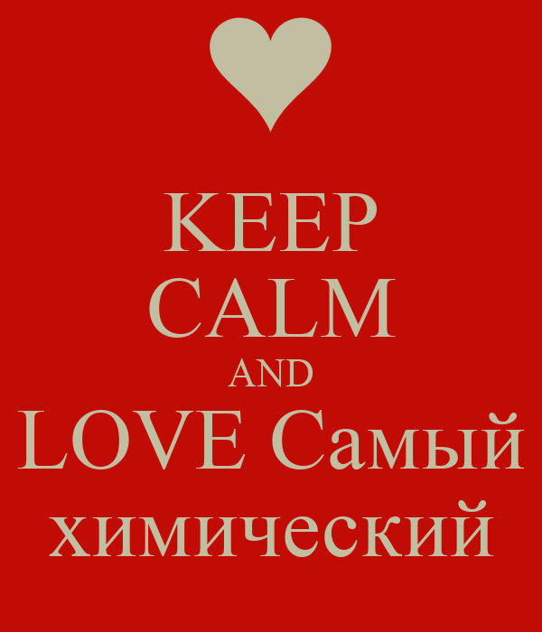 KEEP CALM AND LOVE Самый химический