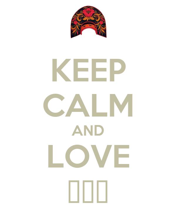 KEEP CALM AND LOVE СММ