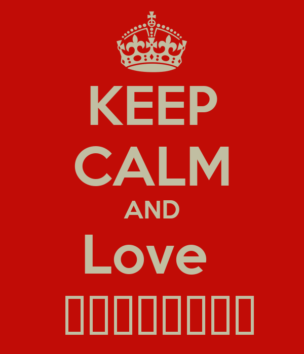 KEEP CALM AND Love   Шарапова