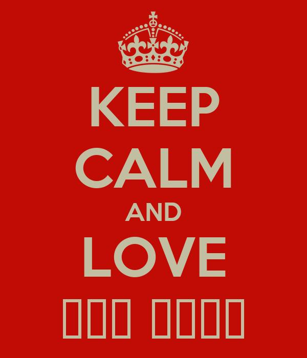 KEEP CALM AND LOVE آقا مهدی