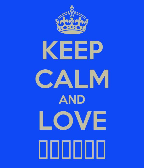 KEEP CALM AND LOVE الرجيب