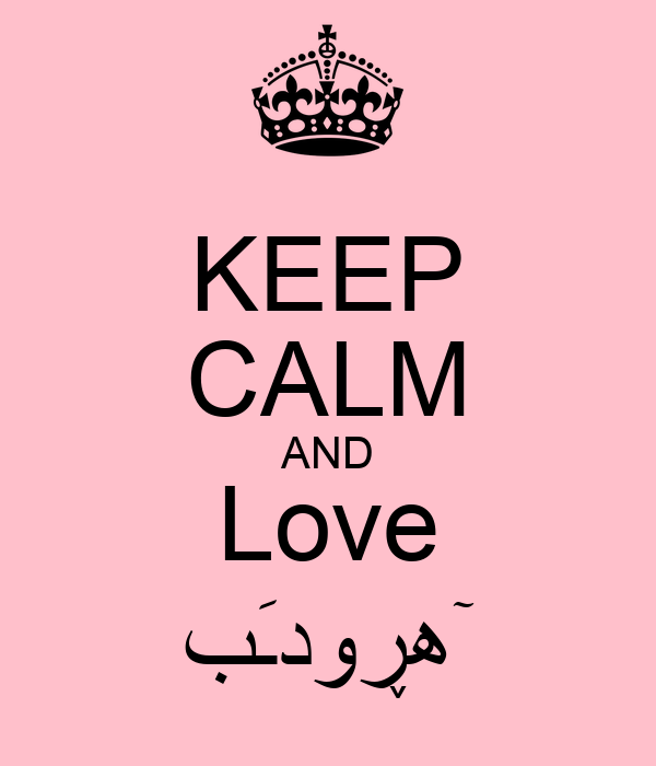 KEEP CALM AND Love بَـدوڕھٓ