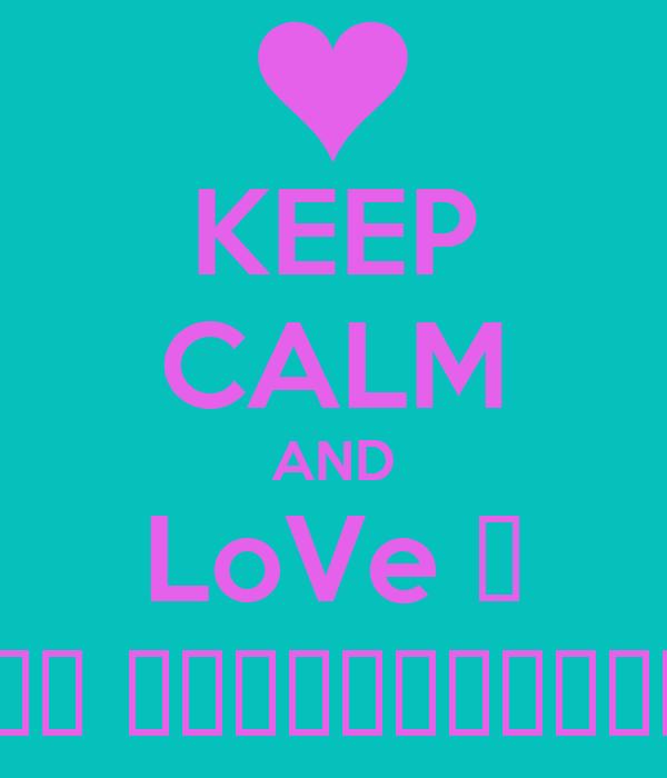 KEEP CALM AND LoVe ♥ გვერდი გოგონებისთვის!♥