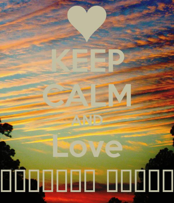 KEEP CALM AND Love გოგონების სამყარო