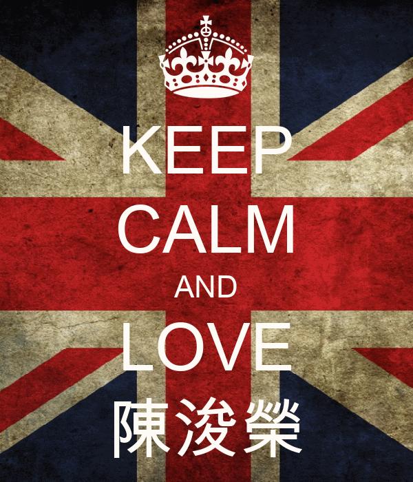 KEEP CALM AND LOVE 陳浚榮