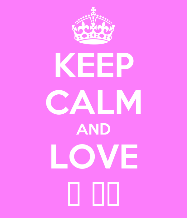 KEEP CALM AND LOVE 욜 란다